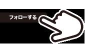 """公式アカウントInstagram<br><a href=""""https://www.instagram.com/harashinnarus/?hl=ja"""" class=""""underline"""" target=""""_blank"""">@harashinnarus</a>をフォロー"""