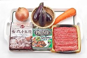 牛肉となすのヘルシーカレー