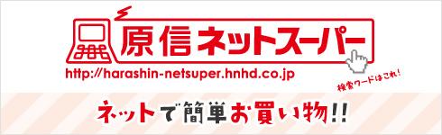 原信ネットスーパー